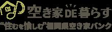 空き家DE暮らす 福岡県空き家バンク