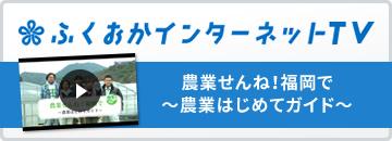 ふくおかインターネットTV