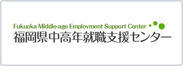 福岡県中高年就職支援センター