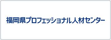 福岡県プロフェッショナル人材センター