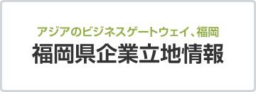 福岡県企業立地情報